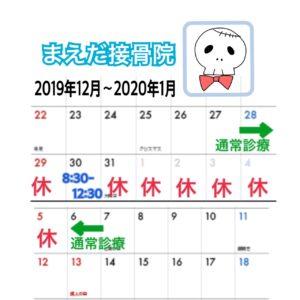 接骨院2019年末年始カレンダー